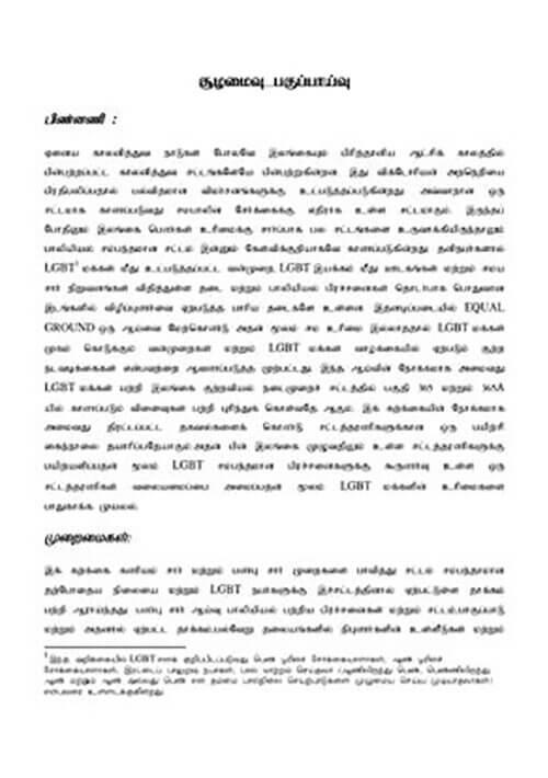 இலங்கையில் LGBTIQ நபர்களுக்கு சட்டப் பாதுகாப்பை வலுப்படுத்துதல்: நியாயப்படுத்தலுக்கான பாதை